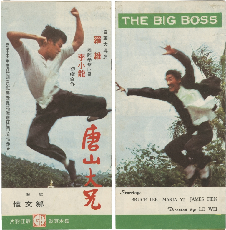 The Big Boss. Bruce Lee, Wei Lo, James Tien Maria Yi, Han Ying-chieh, starring, screenwriter director.