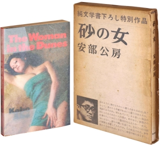 Suna no onna [Woman in the Dunes] (First Japanese Edition, together with the UK Softcover). Kobo Abe.
