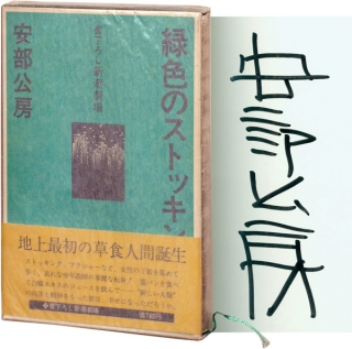 Midori-Iro No Stokkingu [The Green Stockings] (Signed First Edition). Kobo Abe.