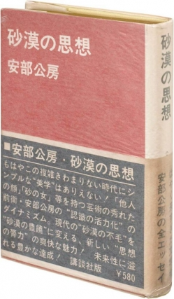 Sabaka No Shiso [Thoughts on the Desert] (First Edition). Kobo Abe.