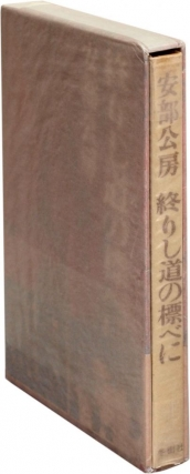 Owarishi Michi No Shirube Ni [At the Guidepost at the End of the Road] (Hardcover). Kobo Abe.