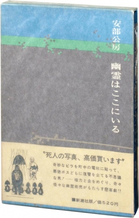 Yurei Wa Koko Ni Iru [The Ghosts are Here] (Hardcover). Kobo Abe