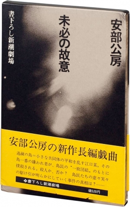 Mihitsu Na Koi [Willful Negligence] (First Edition). Kobo Abe.