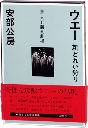 Ue Shindorei-Gari [Ue the New Slave Hunt] (First Edition). Kobo Abe