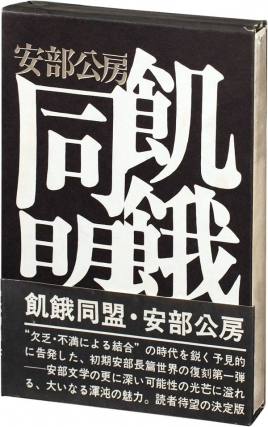 Kiga Domei [Starving Unions] (Hardcover). Kobo Abe.