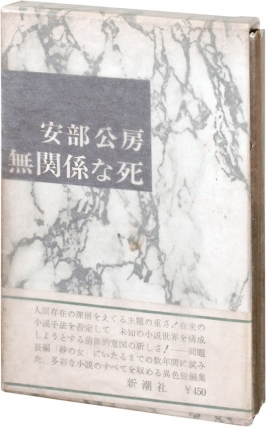 Mukankei Na Shi [An Irrelevant Death] (First Edition). Kobo Abe.