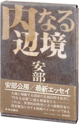 Uchi Naru Hnkyo [The Border Within] (First Edition). Kobo Abe