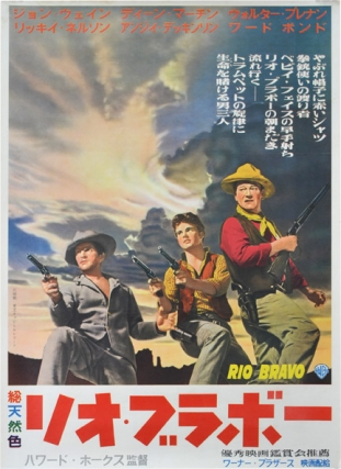 Rio Bravo (Original Japanese B2 poster for the 1958 film). Howard Hawks, Leigh Brackett Jules Furthman, B H. McCampbell, Dean Martin John Wayne, Ward Bond, Walter Brennan, Angie Dickinson, Ricky Nelson, director, screenwriters, short story, starring.