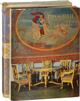 Russian Furniture in the Collection of the Hermitage (First Edition). T. Sokolova