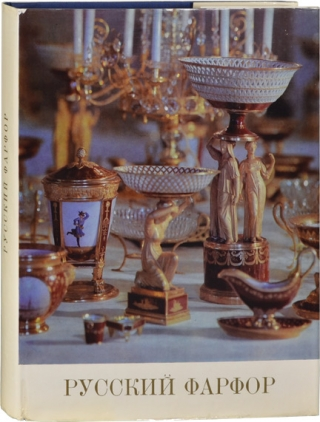 Russian Porcelain: The Art of the First Russian Porcelain Works (First Edition). Alla...