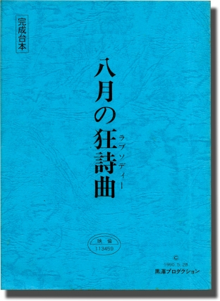 Rhapsody in August (Original screenplay for the 1991 film). Akira Kurosawa, Kiyoko Murata,...