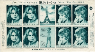 La Parisienne [une Parisienne] (Two original uncut Japanese stamp sheets for the 1957 film)....
