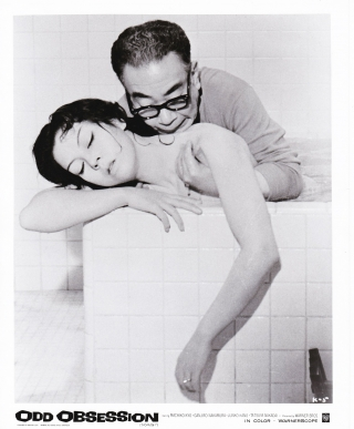 Odd Obsession [The Key] [Kagi] (Collection of 6 original photographs from the 1959 film). Kon...
