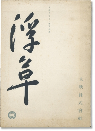 Floating Weeds (Original screenplay for the 1959 film). Yasujiro Ozu, Kogo Noda, Machiko Kyo...