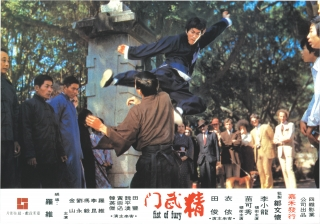 Fist of Fury (Original lobby card for the 1972 film). Bruce Lee, Lo Wei, Nora Miao Riki...
