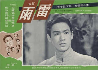 The Thunderstorm (Original lobby card for the 1970s re-release of the 1957 film). Bruce Lee, Wui...