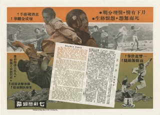 Revenge of the Iron Fist Maiden [Deadly Fists] (Original flyer for the 1972 film). Fei-Chien Wu,...