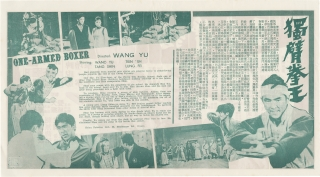One-Armed Boxer (Original flyer for the 1972 film). Jimmy Yu Wang, Hsin Tang Yeh Tien,...