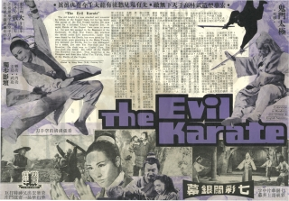 Gui men tai ji [The Evil Karate] (Original flyer for the 1971 film). Joseph Kuo, Yu-Yuan Lin...