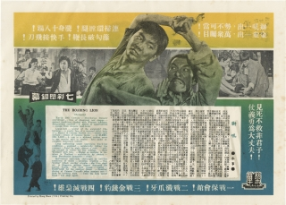 Shi hou [The Roaring Lion] (Original flyer for the 1972 film). Tian-Chi Wu, Kien Shih Cliff Lok,...